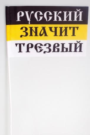 Флажок на палочке «Русский значит Трезвый»