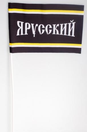 Флажок на палочке «Я Русский»