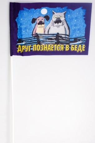 Флажок на палочке «Друг познаётся в беде»