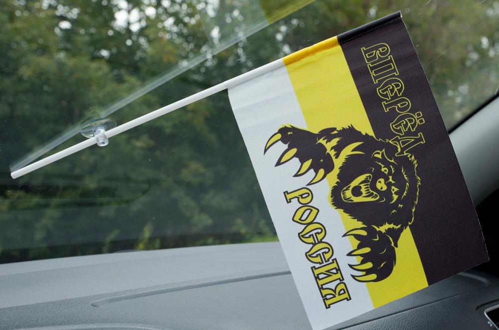 Купите флажок Имперский в машину «Вперёд Россия!»