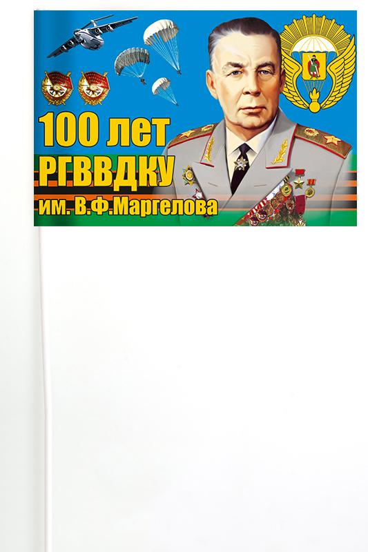 Купить флажок к 100-летию РВВДКУ – цена всего 69 рублей!