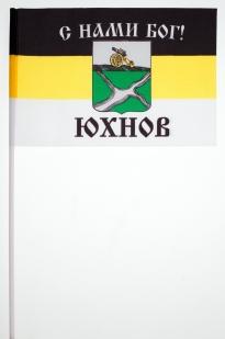 Имперский флаг «С нами Бог Юхнов»