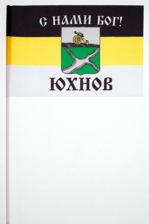 Флажок на палочке Имперский Юхнов «С нами Бог»