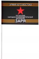 """Флажок на палочке ЛНР батальон """"Заря"""""""