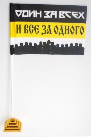 Флажок настольный Имперский Один за всех и все за одного