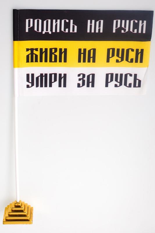 Заказывайте флажок «Родись на Руси» по приемлемой цене