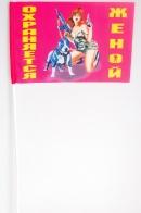 Флажок на палочке «Охраняется женой»