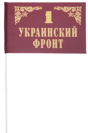 Флажок Первого Украинского фронта