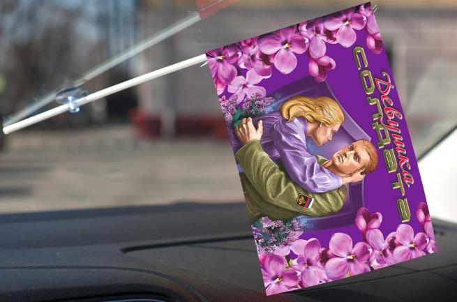 """Флажок с присоской """"Девушка солдата"""""""