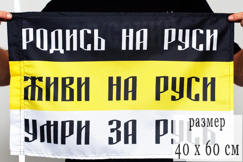 Купить флаг «Родись на Руси» с лояльными способами оплаты
