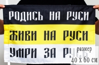 Флаг «Родись на Руси»