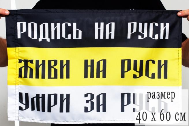 Флаг 40Х60 см «Родись на Руси»