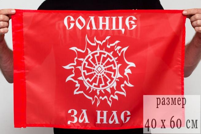 "Флаг ""Славянский бог солнца"" 40х60"