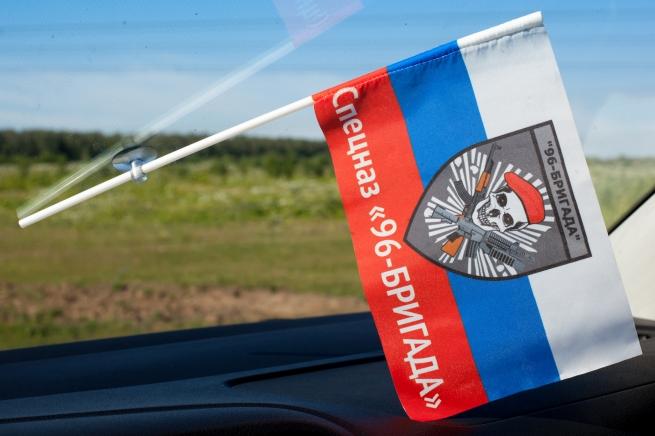 Флажок в машину «96-БРИГАДА Спецназа»