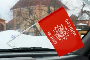Двухсторонний флаг «Солнце за нас»