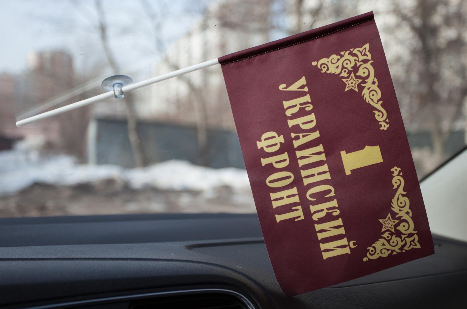 """Флажок в машину """"Первый Украинский фронт"""""""