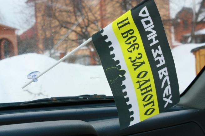 Флажок в машину с присоской Имперский Один за всех