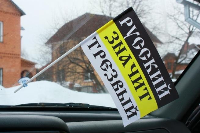Флажок в машину с присоской Имперский Русский значит трезвый