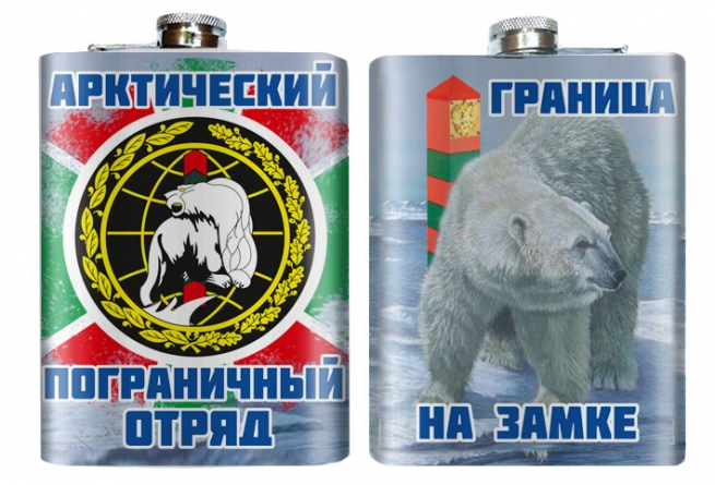 """Фляга """"Арктический погранотряд"""""""