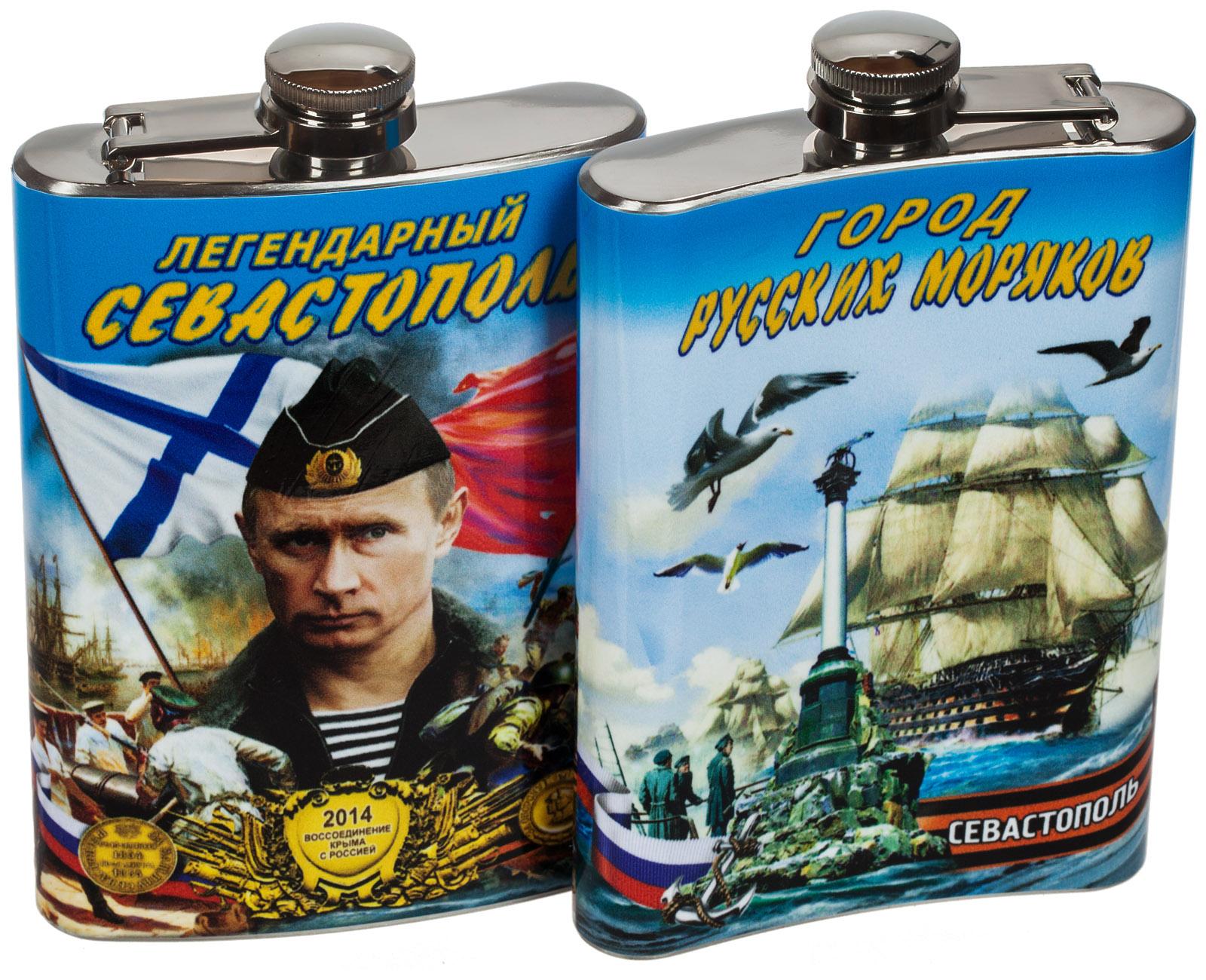 """Купить флягу """"Легендарный Севастополь"""" в качестве подарка другу"""