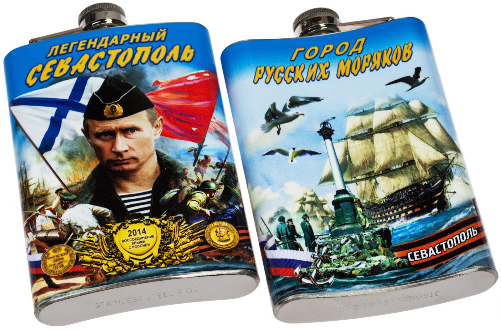 """Фляга """"Легендарный Севастополь"""" - купить с доставкой и самовывозом"""