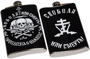 Эксклюзивная фляга «Свобода или смерть»  - купить оптом в Военпро