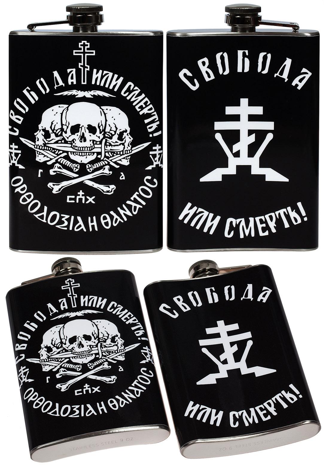 Эксклюзивная фляга «Свобода или смерть»  - заказать с доставкой и самовывозом
