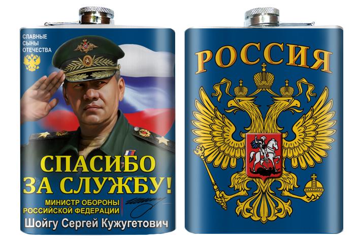 Фляжка с Шойгу с доставкой по России!