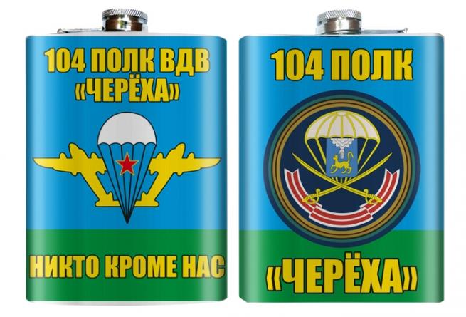 Фляжка «104 полк ВДВ Черёха»