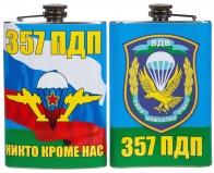 Фляжка «357 ПДП ВДВ»