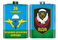 Фляжка «36 ОВДБр ВДВ»