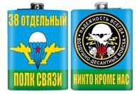 Фляжка «38 Отдельный полк связи ВДВ»