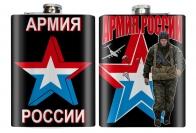 Фляжка «Армия России»