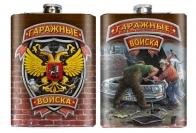 """Фляжка """"Гаражные войска"""""""