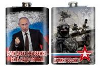 """Фляжка Путин """"Бить надо первым!"""""""