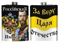 Фляжка с Имперским Флагом «Николай II»