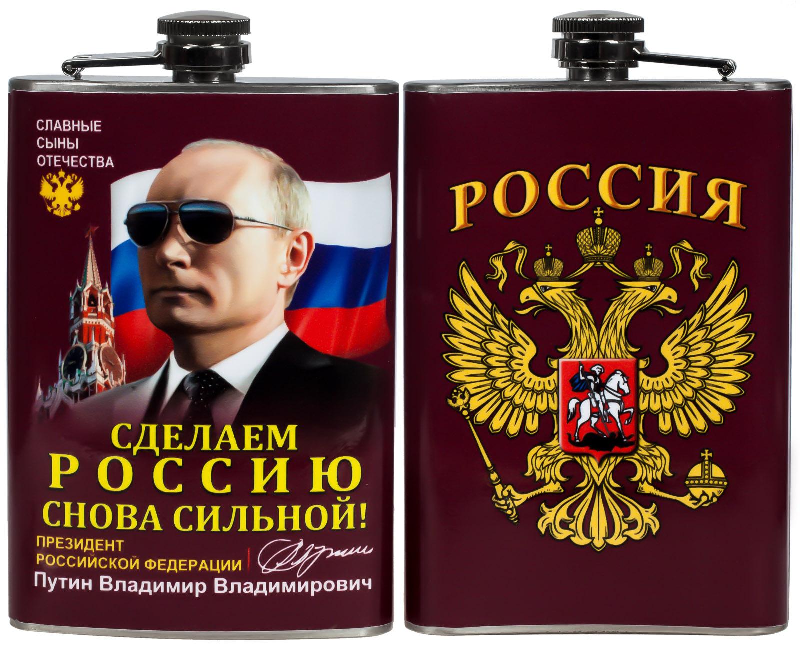 Фляжка с портретом Путина В.В. - купить оптом и в розницу