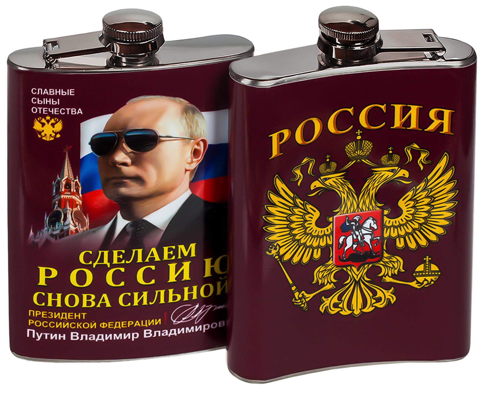 Купить фляжку с портретом Путина В.В. с доставкой и самовывозом