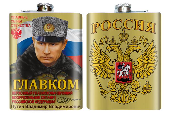 Фляжка с Путиным с доставкой по России!
