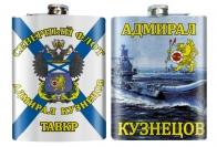 Фляжка «ТАВКР Адмирал Кузнецов»