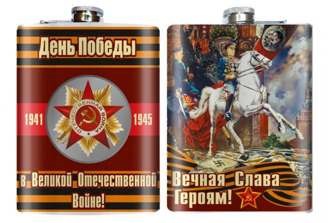 "Фляжка ""Вечная Слава Героям"""