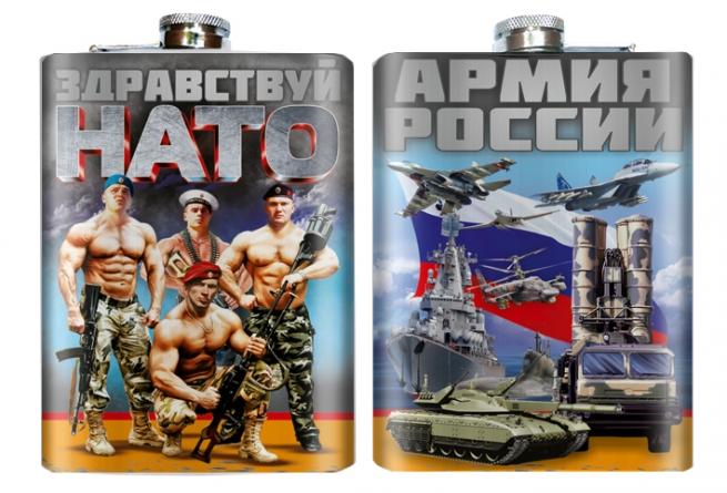 """Фляжка """"Здравствуй НАТО"""""""