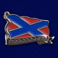 """Фрачный значок """"Новороссия"""""""