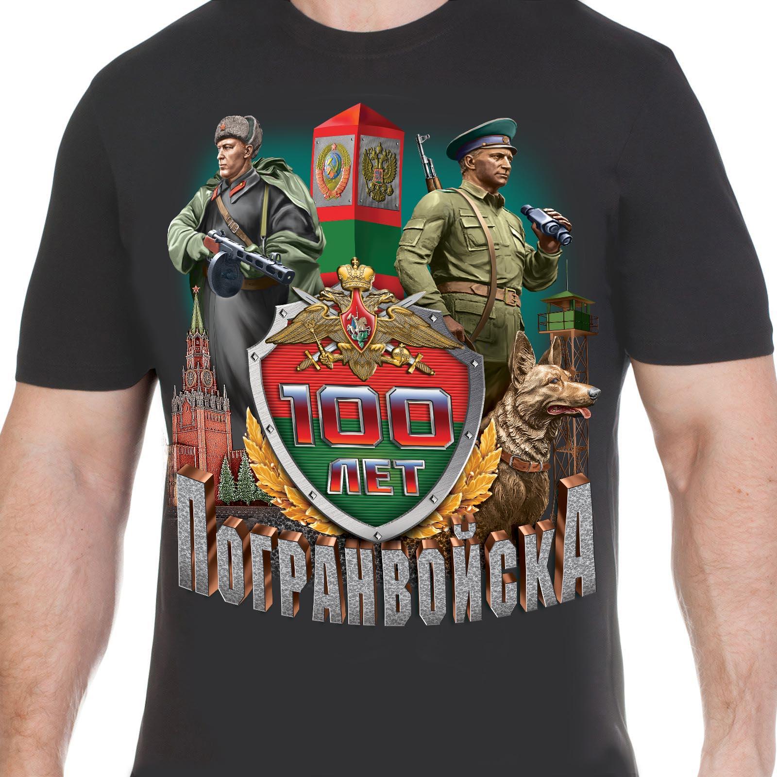 """Футболка """"100 лет ПВ"""""""