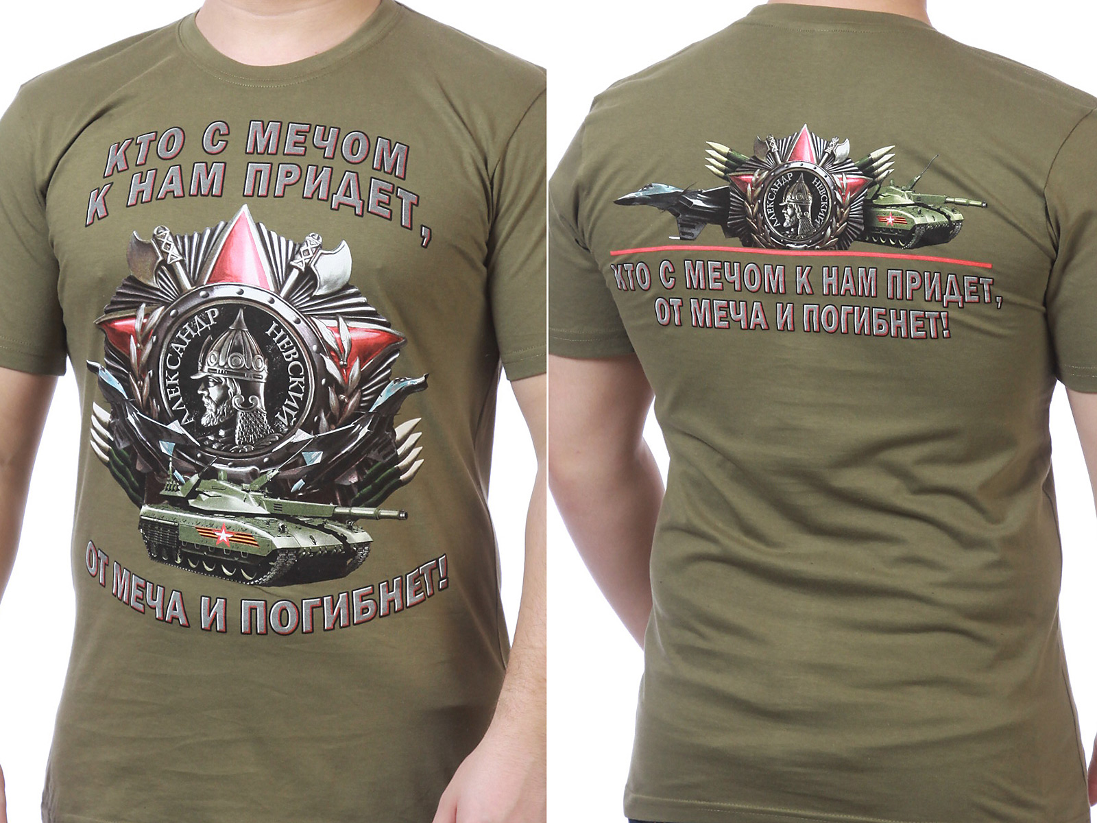 "Футболка ""Александр Невский"" - общий вид"