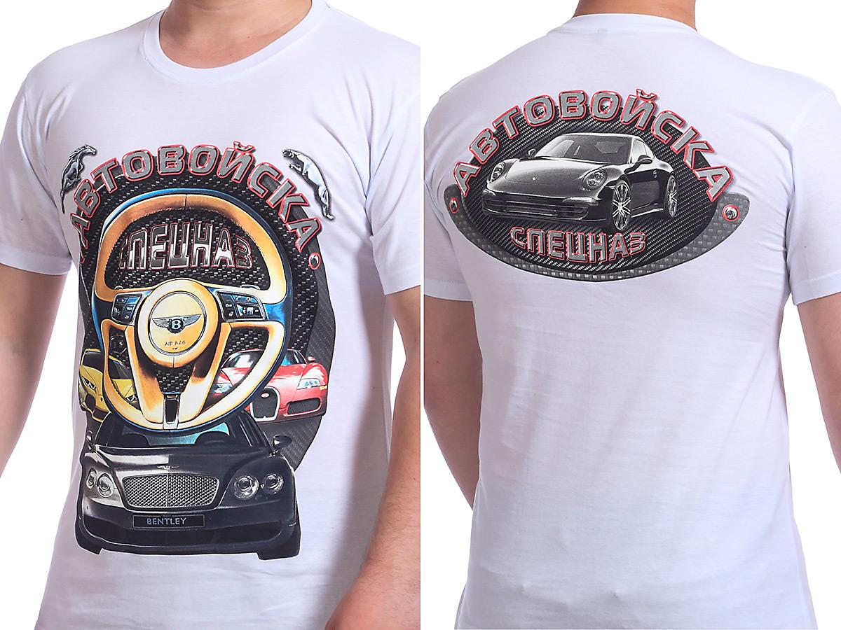 Заказать футболки Автомобильная