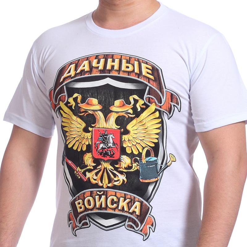 Самая качественная футболка Дачных войск по выгодной цене