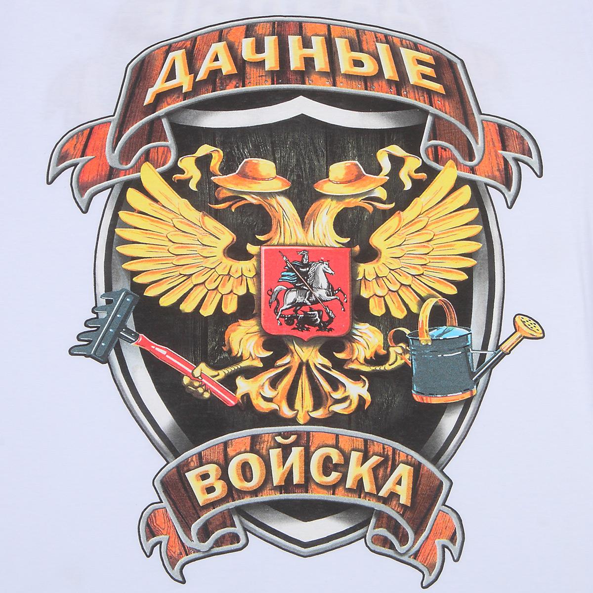 Футболка Дачных войск с авторским принтом