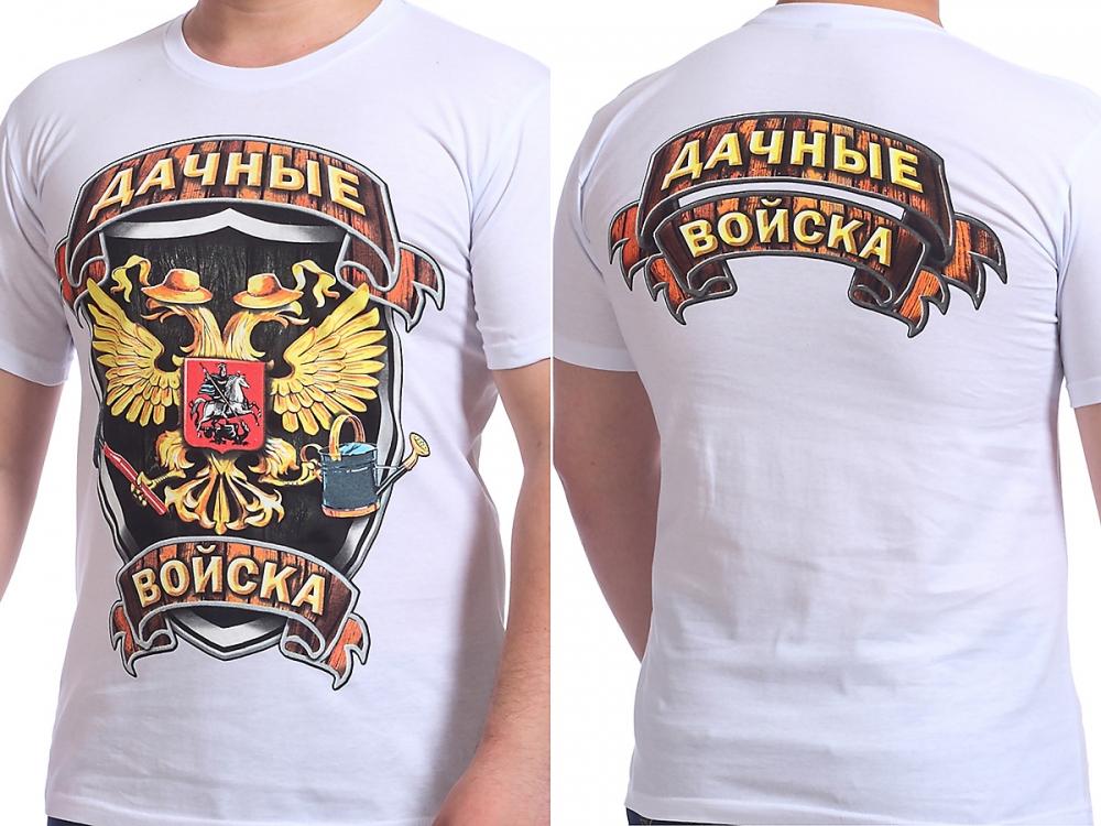 Белые футболки Дачных войск только в Военпро