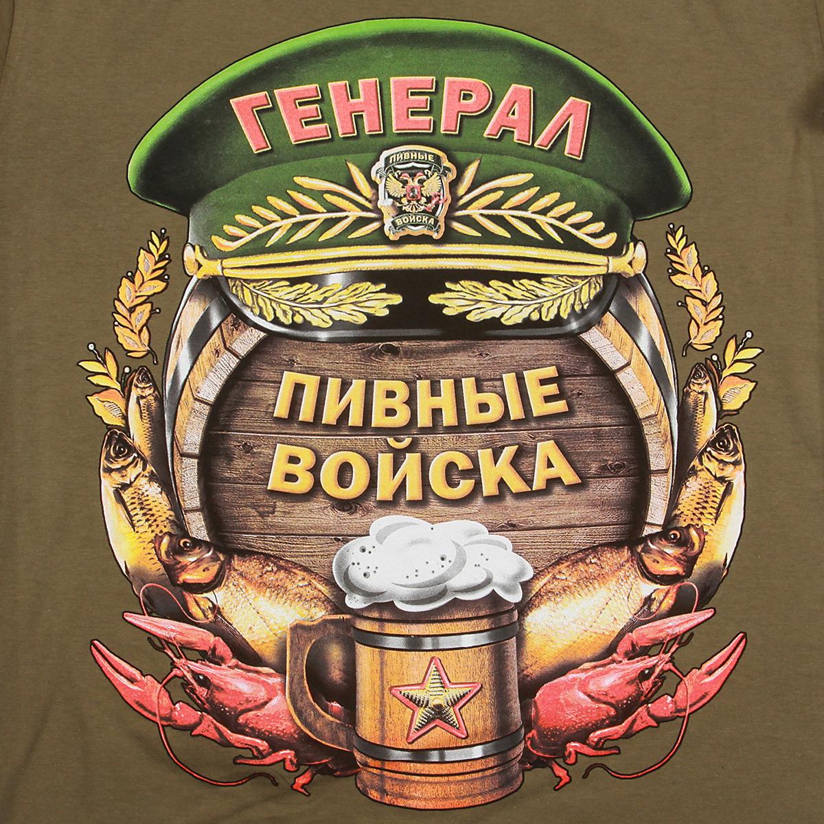 Футболка для генерала Пивных войск - принт